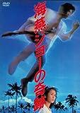 あの頃映画 「海燕ジョーの奇跡」 [DVD]