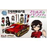 1/35 ガールズ&パンツァー III号突撃砲F型 カバさんチームver