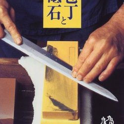 Knife And Whetstone (Shibata Books)