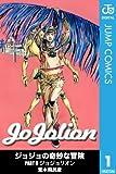 ジョジョの奇妙な冒険 第8部 モノクロ版 1 (ジャンプコミックスDIGITAL)