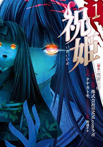 祝姫 1巻 (デジタル版ビッグガンガンコミックス)