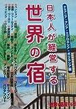 日本人が経営する世界の宿 オセアニア(ミクロネシア・ポリネシア)&アジア編
