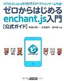 HTML5とJavaScriptでスマートフォンゲーム作成! ゼロからはじめるenchant.js入門【公式ガイド】