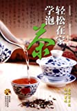 Learn to Make Tea at Home Easily-(with a DVD) (Chinese Edition)