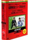 めちゃイケ 赤DVD第7巻 岡村オファーが来ましたシリーズ第12・・・