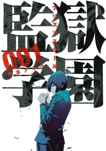 監獄学園(1) (ヤンマガKCスペシャル)