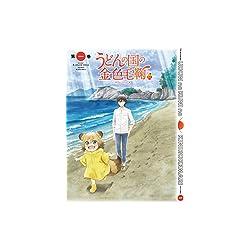 うどんの国の金色毛鞠 第一巻[DVD](ファンイベント「昼の部」優先申込券付き)