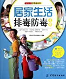 Home Life Manual of Detox and Antitoxin (Chinese Edition)
