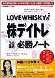 LOVEWHISKYの株デイトレ30銘柄必勝ノート (広済堂ベストムック―お金の教科書シリーズ (72号))