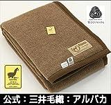 公式三井毛織 国産 アルパカ 100% 毛布 (毛羽部) 【140x200cm】  ブラウン