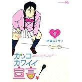 カッコカワイイ宣言! 1 (ジャンプコミックス)