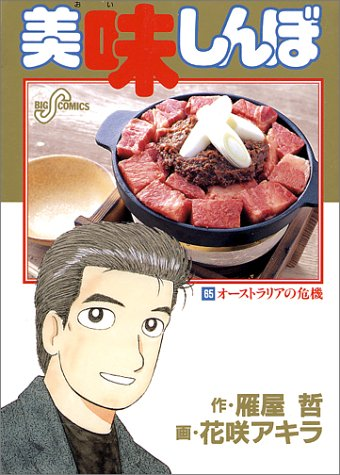 美味しんぼ (65) (ビッグコミックス)