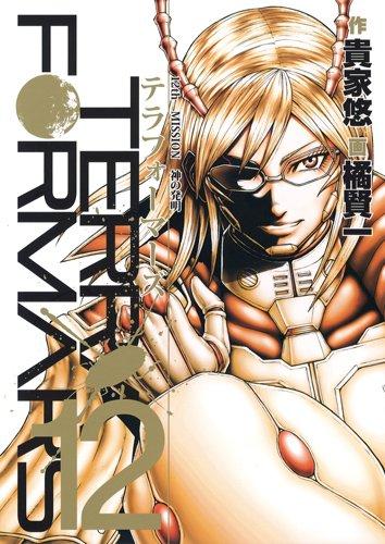 テラフォーマーズ 12 (ヤングジャンプコミックス)