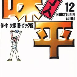 Kitchen Knife Human Taste Flat 12 (Shueisha Paperback - Comic Version) (1996) Isbn: 4086171929 [Japanese Import]