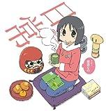 TVアニメ 日常 キャラクターソング1 東雲なの