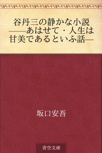 谷丹三の静かな小説 ——あはせて・人生は甘美であるといふ話——