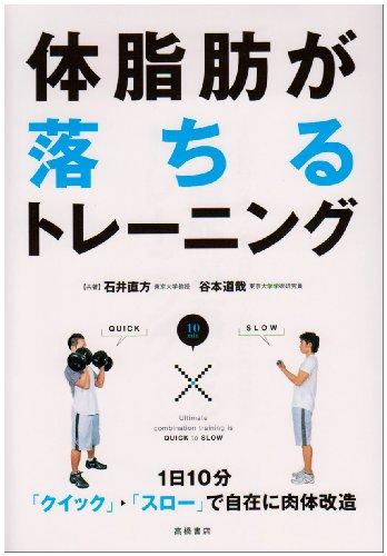 体脂肪が落ちるトレーニング―1日10分〈クイック→スロー〉で自在に肉体改造