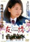 友情 ~Friendship~【DVD】