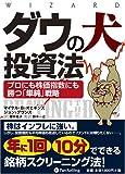 ダウの犬投資法―プロにも株価指数にも勝つための「単純」戦略 (ウィザードブックシリーズ)