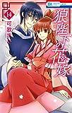 狼陛下の花嫁 14 (花とゆめコミックス)[Kindle版]