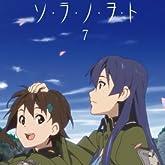 ソ・ラ・ノ・ヲ・ト 7(完全生産限定版) [Blu-ray]