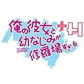 俺の彼女と幼なじみが修羅場すぎる+H(2)(完) (ビッグガンガンコミックス)