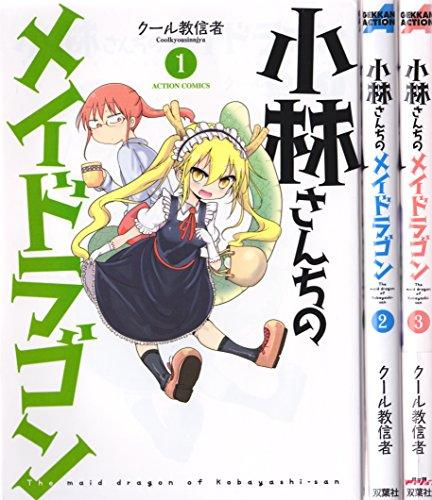 小林さんちのメイドラゴン コミック 1-3巻セット (月刊アクション)