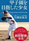甲子園を目指した少女   あゆみ続ける野球道、夢ある限り努力・・・