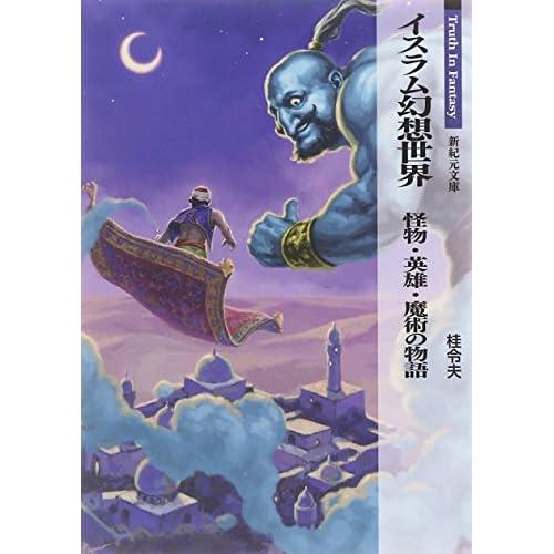 イスラム幻想世界 怪物・英雄・魔術の物語 (新紀元文庫)