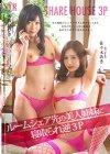 ルームシェア先の美人姉妹に寝取られ逆3P [DVD]