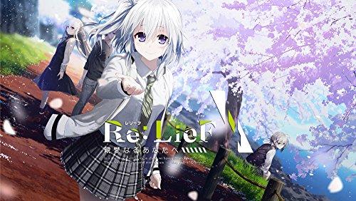 Re:LieF ~親愛なるあなたへ~ 初回版