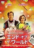 エンド・オブ・ザ・ワールド DVD