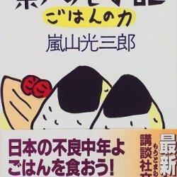 Power Of Amateur Knife Ki Rice (Kodansha Bunko) (1998) Isbn: 406263922X [Japanese Import]