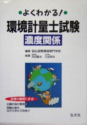 よくわかる!  環境計量士試験 濃度関係 (国家・資格シリーズ 109)