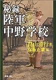 秘録・陸軍中野学校 (新潮文庫)