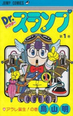 Dr.スランプ 1 (ジャンプ・コミックス)