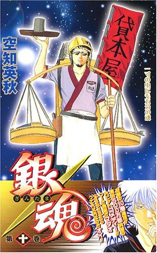 銀魂-ぎんたま- 10 (ジャンプ・コミックス)