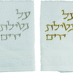 Majestic Giftware Gatnywt Shabbat Kodesh Towels, 12 By 20-Inch, White, 2-Pack