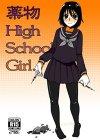 薬物HighSchoolGirl総集編 (漫画)