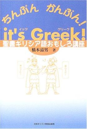 it's Greek!ちんぷんかんぷん!―聖書ギリシア語おもしろ講座