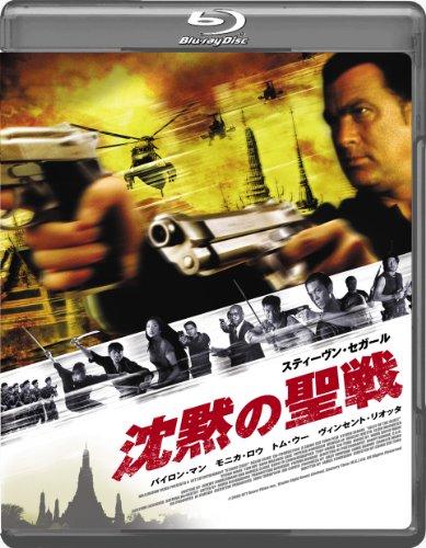 沈黙の聖戦 Blu-ray