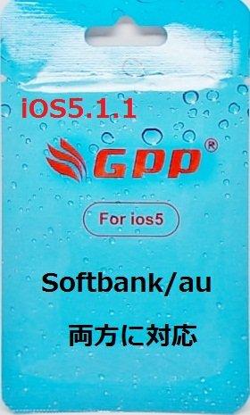 【iPhone4S/iOS5.1.1対応】SIMロック解除アダプタ GPP(BSショップ特製日本語説明書付き)【ソフトバンクとauの両キャリアに使用可能】