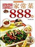 888  Recipes of Home Cooking (Chinese Edition)