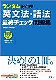 英文法・語法 最終チェック問題集〔難関レベル編〕 (ランダム総点検)