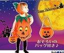 [Morina] 可愛い ハロウィン ラブリー ちびっこ パンプキンマン 子供 仮装 [ パンプキンバッグ 付き ] (85-100cm)