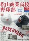 松山商業高校野球部―不屈の「夏将軍」 (B・B MOOK 1337 高校・・・