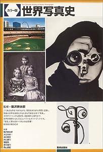 カラー版 世界写真史