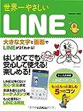 世界一やさしい LINE (インプレスムック)