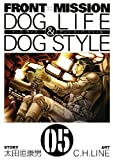 FRONT MISSION DOG LIFE&DOG STYLE 5 (ヤングガンガンコミックス)