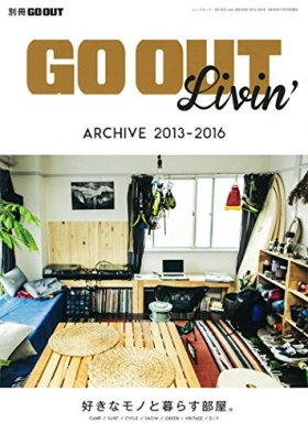 GO OUT Livin' ARCHIVE 2013ー2016 (NEWS mook 別冊GO OUT)
